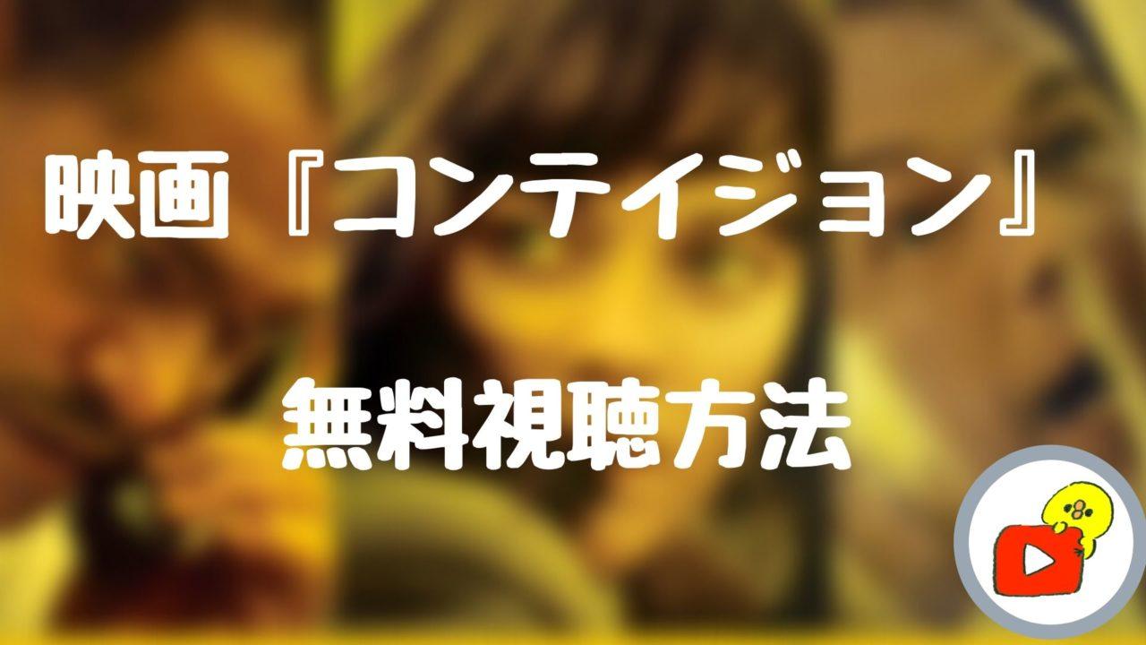 コンテ イジョン 無料 動画
